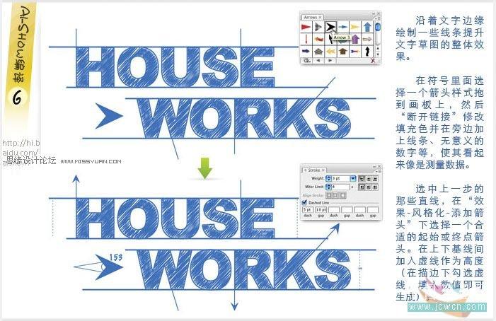 Illustrator教程:巧用涂抹命令打造文字草图效果,PS教程,photoshop教程