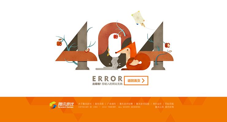 四时充美:腾讯游戏404页面小结