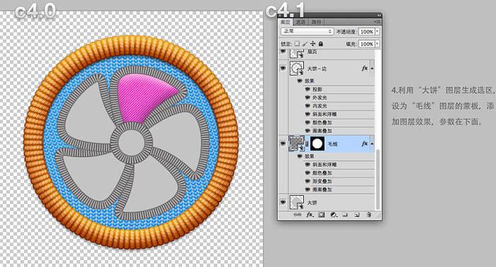 PS+AI制作精致可爱的毛线风格图标