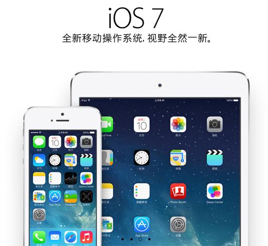 iOS7问题汇总以及性能测试