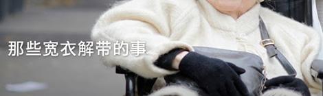 温暖人心的情感化设计:那些宽衣解带的事 - 优设网 - UISDC