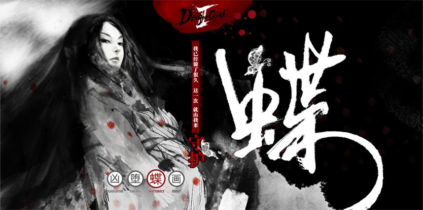 唯美武侠风 揭秘Dragon Oathll中文官网