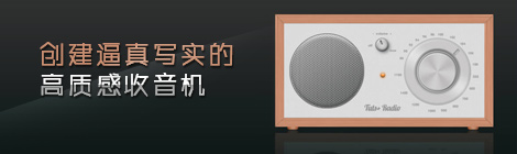 PS教程:教你创建写实的质感收音机 - 优设网 - UISDC