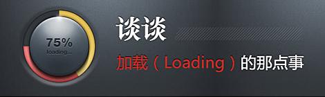 谈谈加载(Loading)的那点事 - 优设网 - UISDC