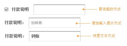 经验分享:简化输入,让网页表单更亲切