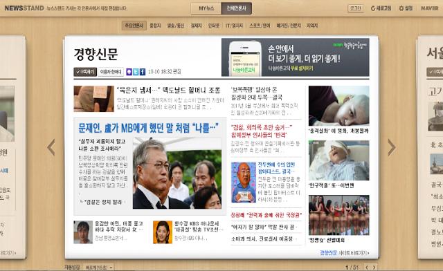 网站改版前三思:韩媒「摊贩式」新闻的滑铁卢