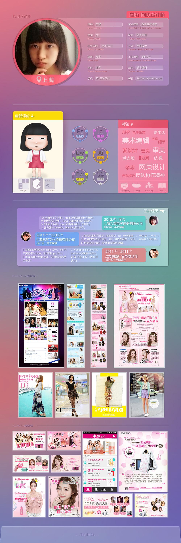 〖上海&深圳求职〗视觉/网页/UI设计(4人)