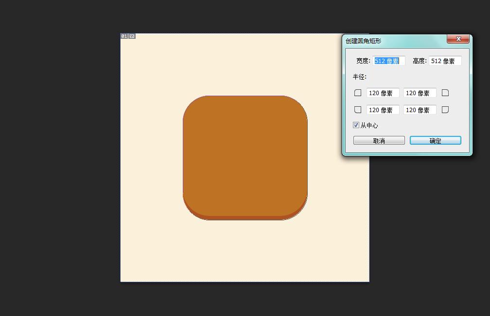 手把手教!用PS设计一枚IOS 7风格日记图标