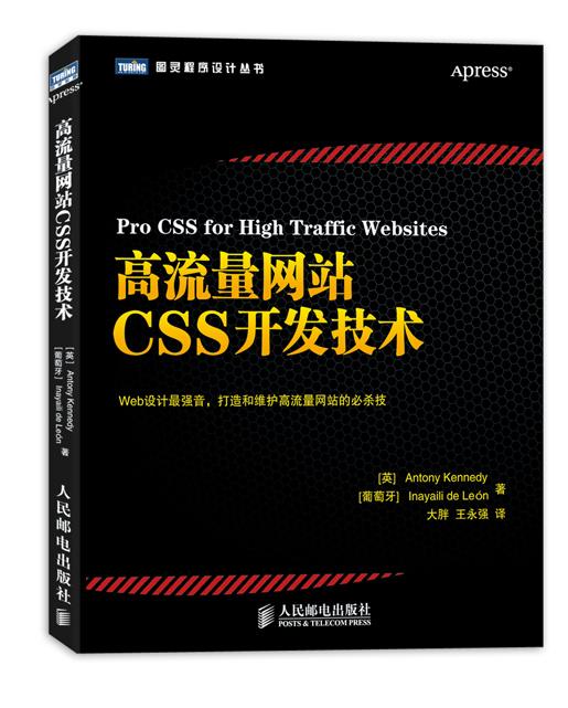 高流量网站CSS开发技术