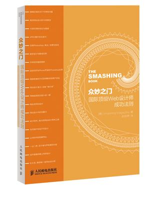 Smashing-book10