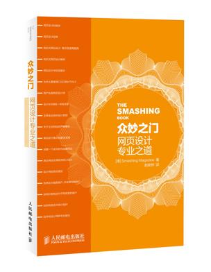 Smashing-book3