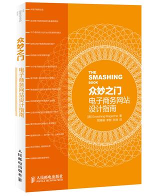 Smashing-book4