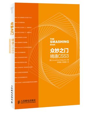 Smashing-book7