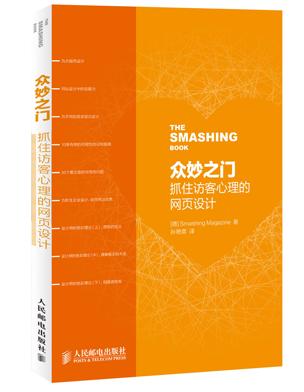 Smashing-book8