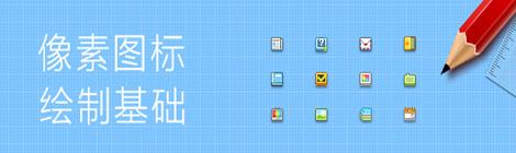 经验分享:像素图标绘制技巧 - 优设-UISDC