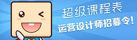 【广州招聘】超级课程表招聘招聘UI设计师和运营设计师 - 优设网 - UISDC