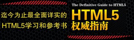 网页设计参考书!HTML5权威指南 - 优设网 - UISDC