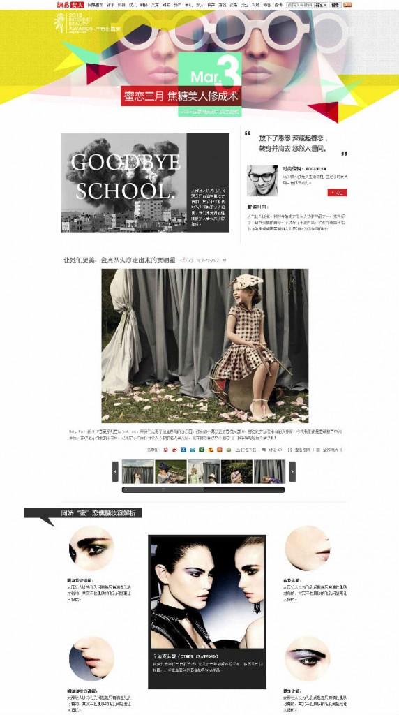 网易设计师专访:视觉设计师常雅莉的成长故事