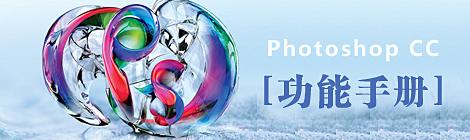涨姿势!PhotoshopCC功能手册 - 优设网 - UISDC