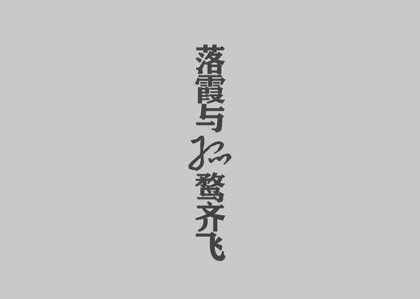 突出中文美感的几种方法2(基础篇)