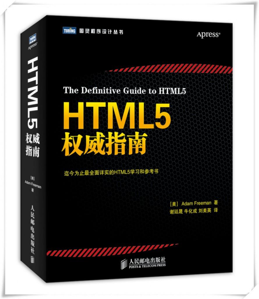 HTML5权威指南-立体书_副本