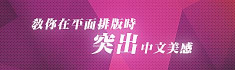 平面排版时,教你突出中文美感的几种方法(基础篇)