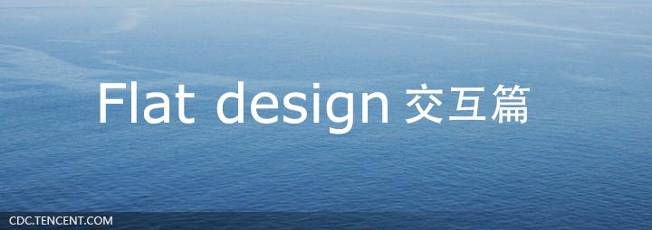 经验分享:高大上的扁平化交互设计