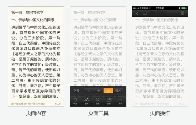 刚接触App设计的同学必读!App的解构与重构