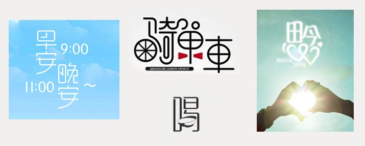 经验分享:超详细的字体设计方法+案例分析