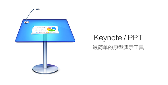 3.tools.keynote