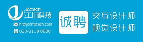 【广州招聘】江川信息科技有限公司诚聘交互&视觉设计师 - 优设-UISDC