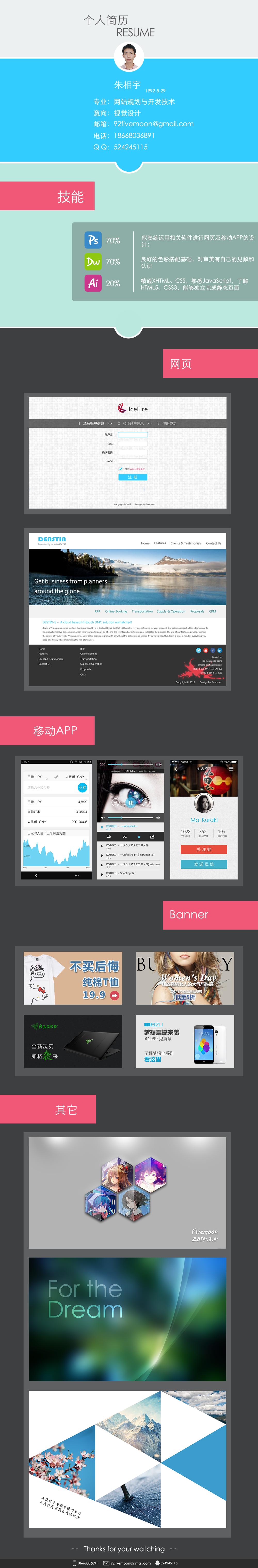 〖广州&上海&北京&杭州〗视觉/网页/UI设计(6人)