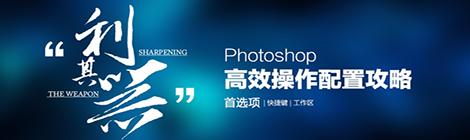 你真会用PS了吗?Photoshop高效操作配置攻略 - 优设网 - UISDC