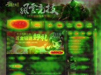 七雄争霸官方网站