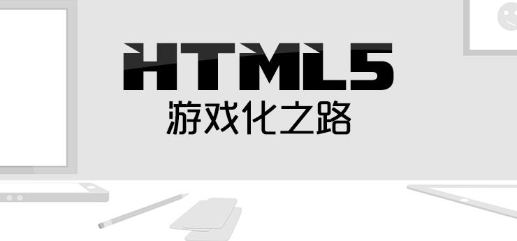 浅谈HTML5:游戏化之路