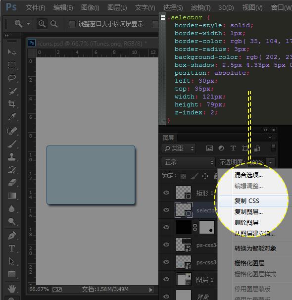 做懂代码的设计师!Photoshop CC与前端的那些事