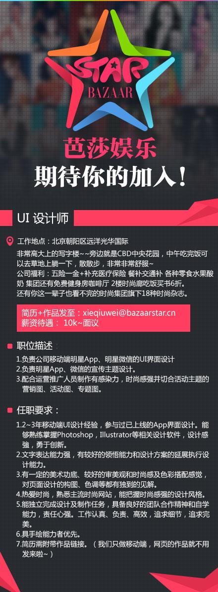 【北京招聘】芭莎娱乐招UI设计师