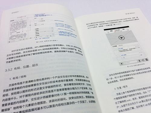 设计之下!第一本讲述移动App设计全过程的书籍