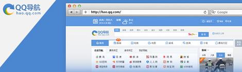 腾讯CDC经验分享:QQ导航改版设计心得 - 优设-UISDC