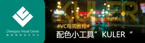 VC教程!教你使用最受欢迎的配色小工具Kuler - 优设-UISDC