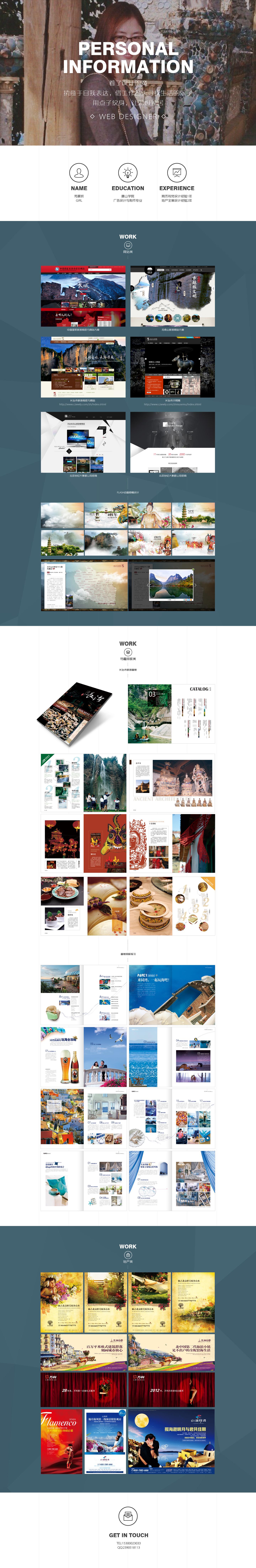 简历-网页设计师-北京-苑晨凯