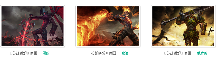最火的游戏官网改版啦!《英雄联盟》新官网改版总结