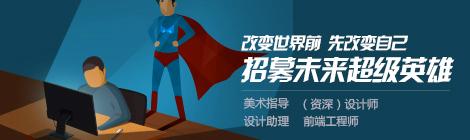 【西安招聘】数美互动招募未来超级英雄 - 优设网 - UISDC