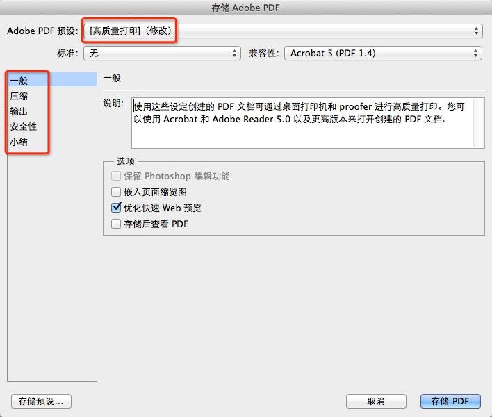 涨姿势!怎样在PS中将多张图片转换为PDF文件