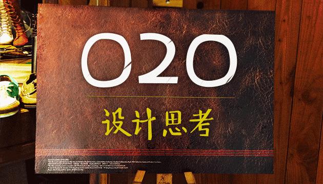 """O2O设计思考!""""走出屏幕""""的体验"""