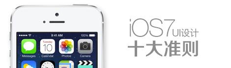 不容错过!iOS7 UI设计的十大准则 - 优设-UISDC