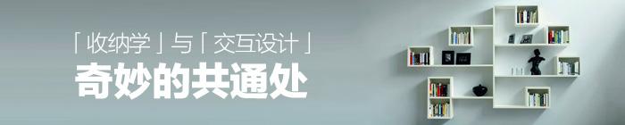 中国式首页设计的背后!聊聊收纳与交互设计