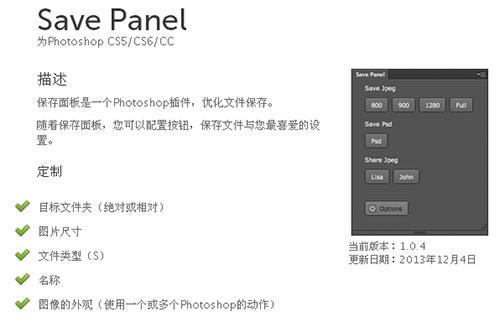 高效神器!21款强大实用的Photoshop扩展插件