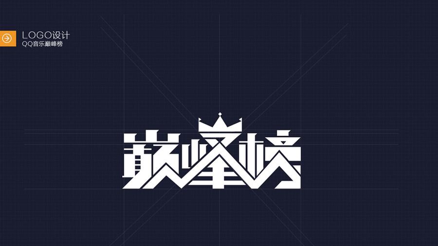 字体设计实战!QQ音乐巅峰榜诞生记
