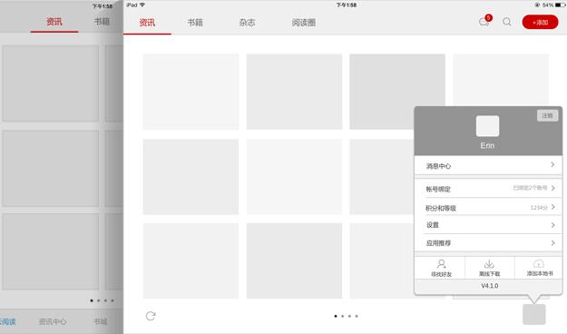 打造舒适的阅读空间——云阅读iPad3.0设计总结交互篇